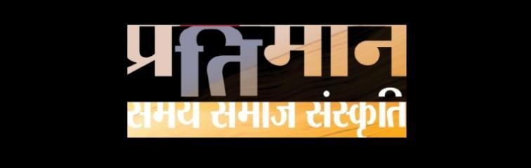 Pratiman Samay Banner