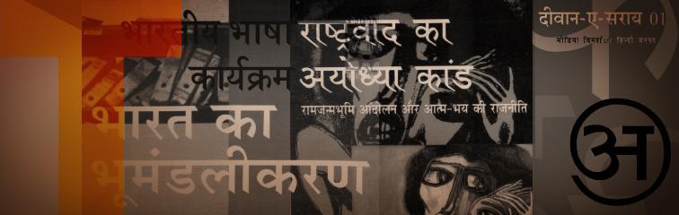 Pratiman Banner