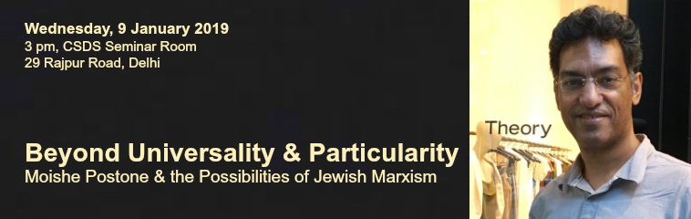 Beyond Universality and Particularity banner