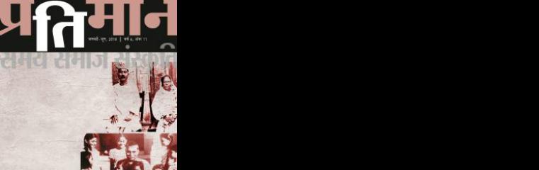Pratiman Volume 11 banner