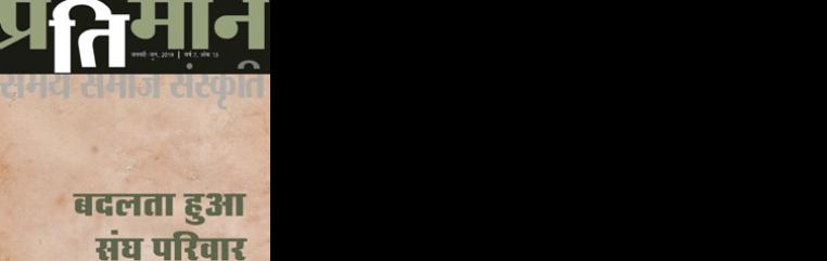 Pratiman Volume 13 banner