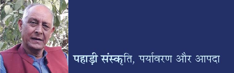Pahadi Sanskriti, Paryavran aur Aapda: Lecture by Shekhar Pathak banner